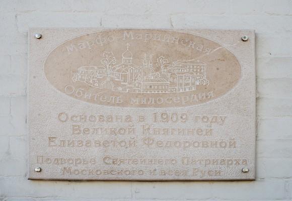 В гостях у Елизаветы Феодоровны