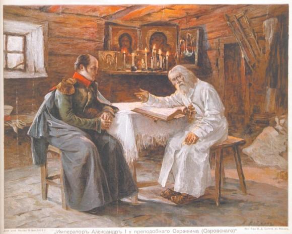 Посещение Серафима Александром I