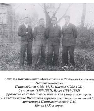 Сыновья отца Константина – Кирилл, Пантелеймон, Севастьян и Виталий, конец 1930-х годов