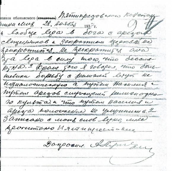 Протокол  допроса отца Константина