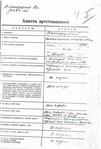 Анкета отца Константина, составленная при аресте
