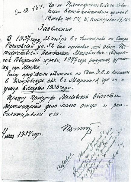 Заявление сына отца Константина, Севастьяна Пятикрестовского, с просьбой о посмертной реабилитации отца, 1958 год