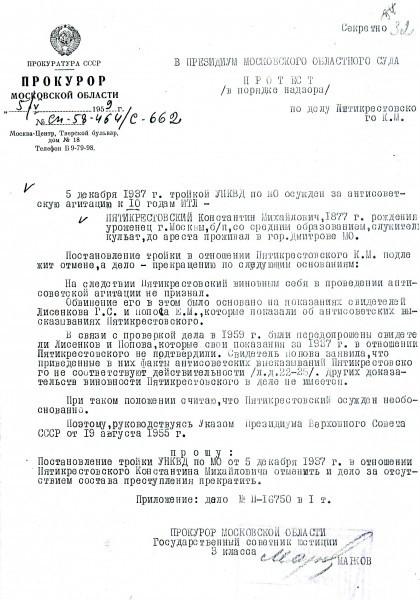 Протест прокурора – требование отменить постановление «тройки» в отношении К.М. Пятикрестовского, 1959 год