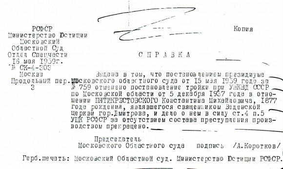 Справка Мособлсуда о прекращении дела отца Константина, 1959 год