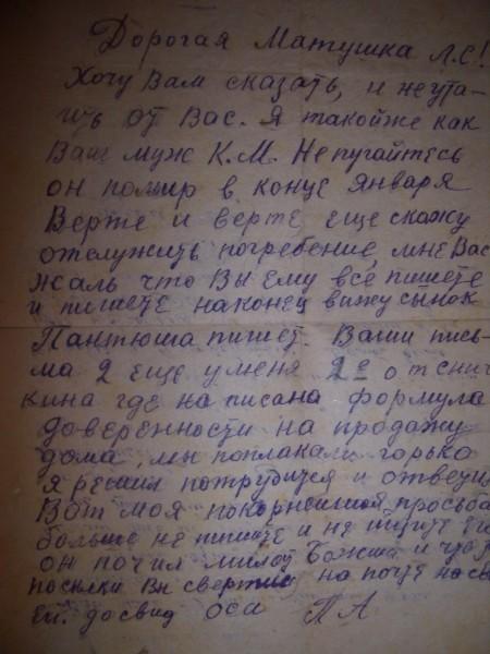 Сообщение о смерти отца Константина (письмо соузника по лагерю Людмиле Сергеевне)