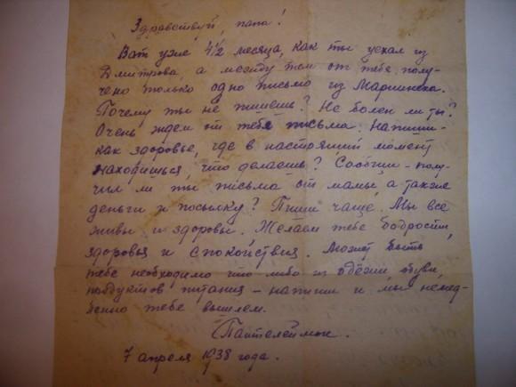 Письмо сына Пантелеимона отцу Константину в лагерь (осталось, по-видимому, непрочитанным)