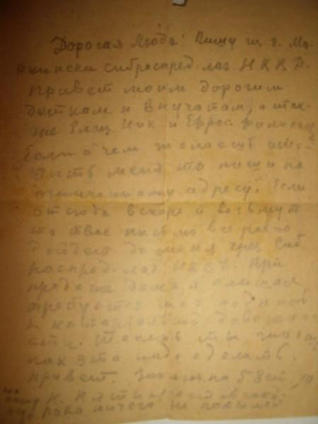 Последнее письмо отца Константина из лагеря