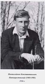 Пантелеимон Константинович Пятикрестовский, сын о.Константина, 1936 год. Фото: nhram.ru