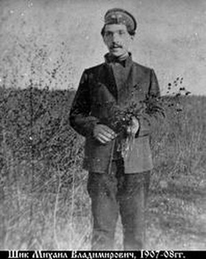 Михаил Владимирович Шик, 1907 (1908) год. Фото: pstbi.ru