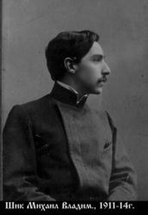 Михаил Владимирович Шик, 1911-14. Фото: pstbi.ru