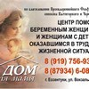"""Подопечная кризисного """"Дома для мамы"""" Пятигорской епархии благополучно родила сына"""