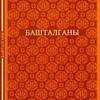 В Барнаульской епархии презентовали Бытие на современном алтайском языке