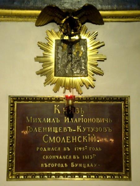 Смоленская икона Божией Матери над могилой М.И. Кутузова