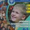 Презентован электронный учебник Основ православной культуры на якутском языке