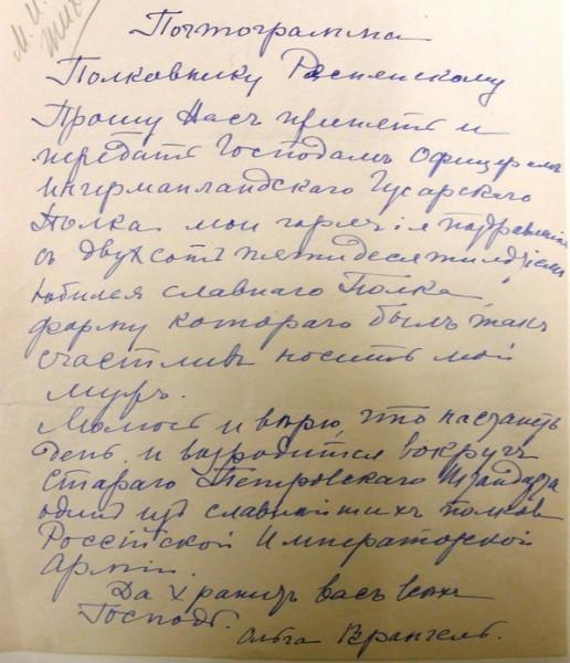 Поздравление от О.М. Врангель с полковым юбилеем. 1954 г.