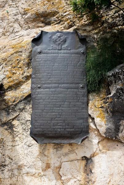 У входа в старую часть монастыря – доска с житием Василия Великого