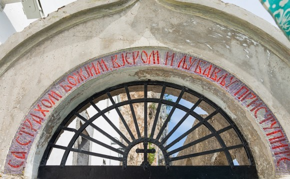 Надпись над входом в старую часть монастыря: «Со страхом Божиим, верою и любовию приступите»