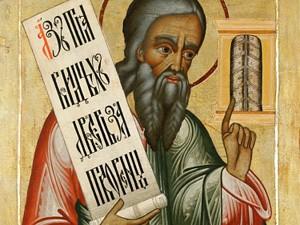 Церковь празднует память святого пророка Иезекииля.