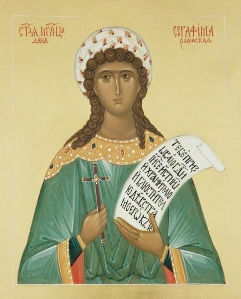 Церковь празднует память святой мученицы-девы Серафимы Римской