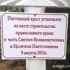 При Благовещенской областной детской больнице построят храм в честь св. вмч. Пантелеимона