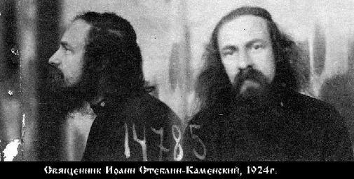 Протоиерей Иоанн Стеблин-Каменский, фото из дела 1924 г._pstbi.ru