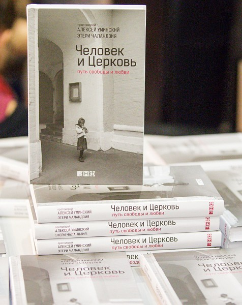 Прот. Алексий Уминский на 26 книжной выставке-ярмарке