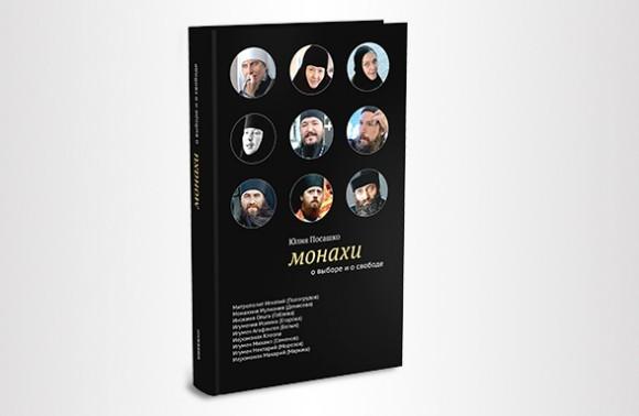 """""""Монахи"""" Юлии Посашко"""