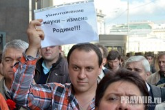 Ученые депутатам не указ (+ФОТО)