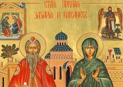 Церковь отмечает память пророка Захарии и праведной Елисаветы, родителей Иоанна Предтечи