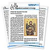 Православная стенгазета № 36 (194)