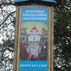 На аварийной трассе в Сыктывкаре установили двухметровую икону с изображением новомучеников