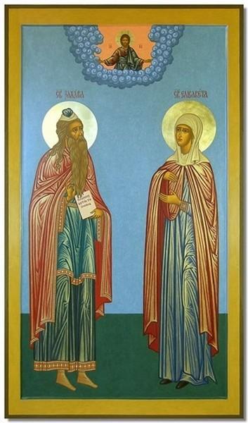 Святые пророк Захария и праведная Елисавета