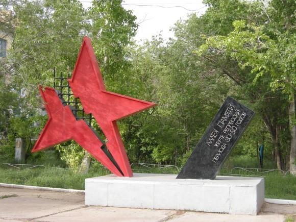 АЛЖИР – Памятник 1989 года. Казахстан