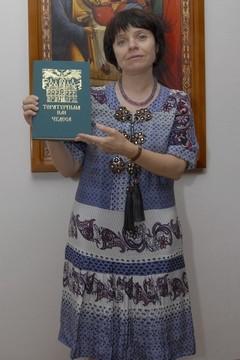 Валентина Серикова: «В этой книге описаны 67 чудес, которые нарушают представление человека о реальном и нереальном»