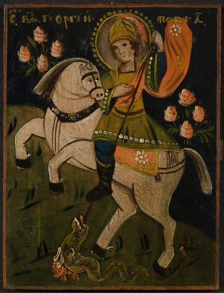 Икона «Чудо Георгия о змие». Конец XIX в.