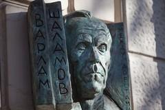 В Москве открыли мемориальную доску писателю Варламу Шаламову (ФОТО)