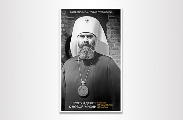 читать евангелие на русском языке бесплатно - фото 7