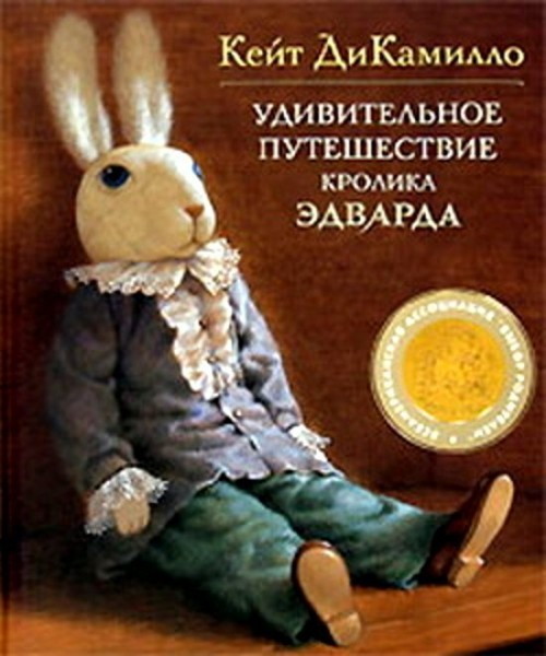 Удивительные приключения кролика Эдварда