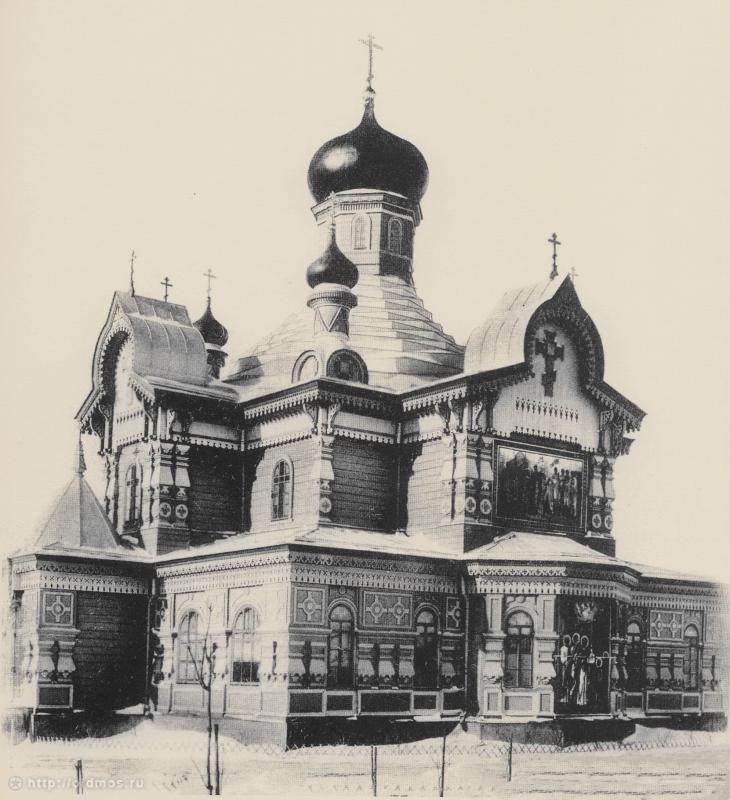 Храм Сергия Радонежского на Ходынке. Начало XX века.