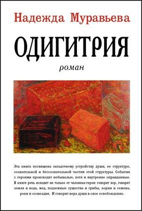 """Надежда Муравьева """"Одигитрия"""""""