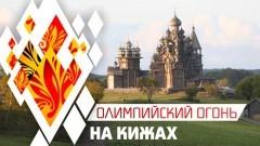 """Фото: сайт музея-заповедника """"Кижи"""""""