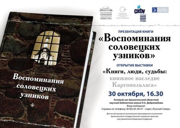 Фото: сайт Соловецкого монастыря