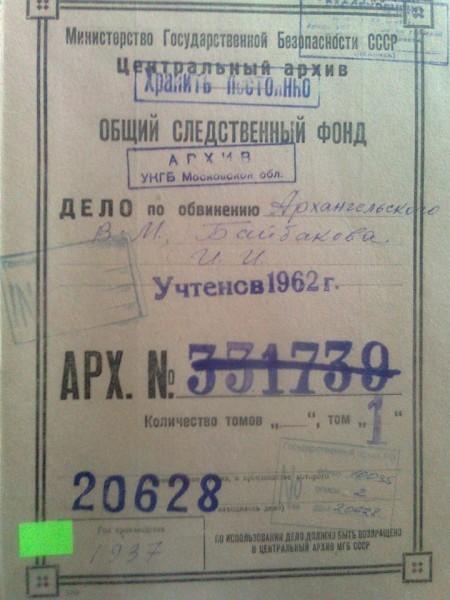 Следственное дело священника Василия Архангельского
