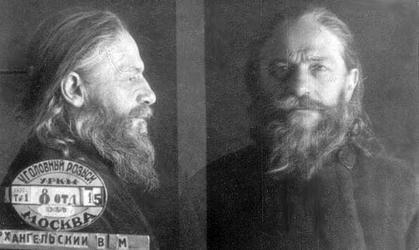 Фото священника Василия Архангельского из следственного дела