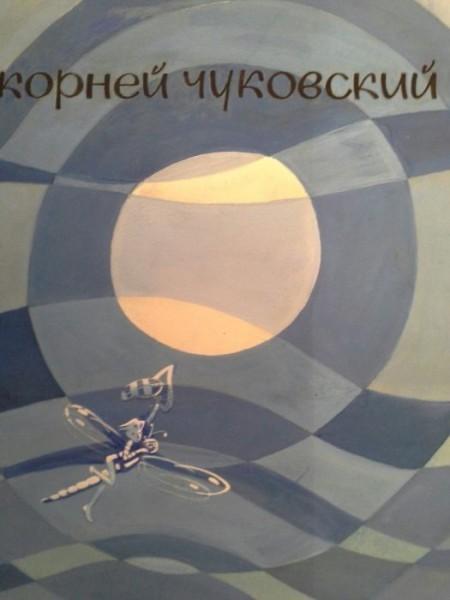 Митурич П.В. Эскиз обложки к сказке К.Чуковского «Приключения Бибигона»