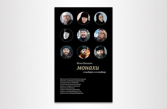 """Книга """"Монахи"""""""