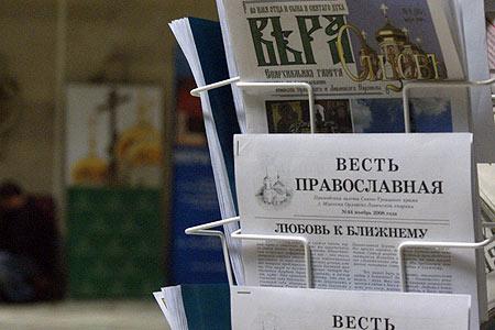 Православные СМИ