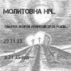 Молитвенная ночь памяти жертв репрессий пройдет в Виннице