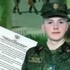 Синодальный военный отдел следит за ходом расследования гибели солдата Георгия Михайлова