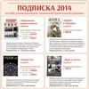 Шесть печатных СМИ рекомендовано для общецерковного распространения по Украине